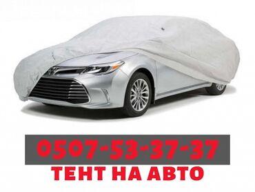 рамка для номера авто перевертыш в Кыргызстан: Тент авто Бишкек Чехол тент авто Доставка по всему Кыргызстану Оплата
