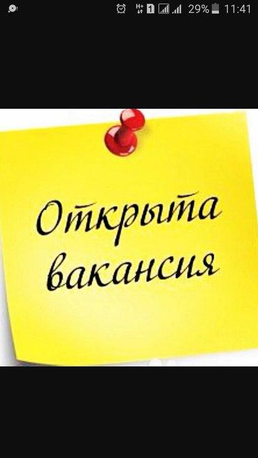 Работа в Турции на 2018 год. Возраст от 18-35 лет. Знание русского язы в Бишкек