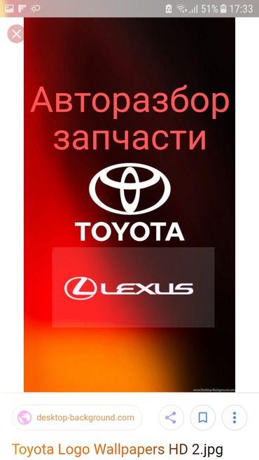 Продаю запчасти на TOYOTA LEXUS в Бишкек