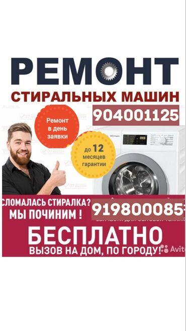 744 объявлений   УСЛУГИ: Ремонт стиральных машин ДУШАНБЕМы устраняем такие поломки как:Течет