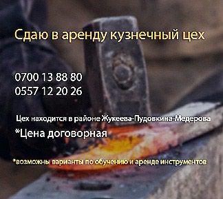 Сдаю в аренду кузнечный цех, имеется в Бишкек