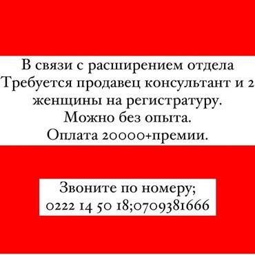 Требуется кухонный работник - Кыргызстан: Продавец-консультант. С опытом. 6/1