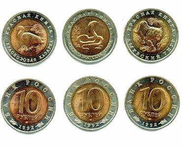 Куплю монеты царской россии , ссср , современной россии. в Бишкек - фото 7