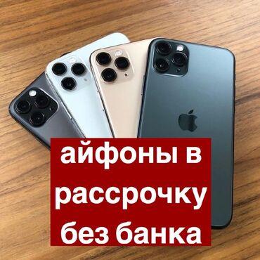 купить iphone бу в рассрочку в Кыргызстан: Б/У IPhone 11