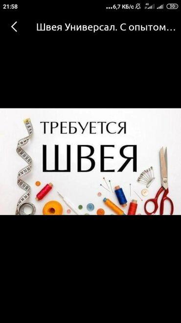 Швейное дело - Бишкек: Швея Прямострочка. С опытом. Ак-Босого