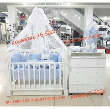 Большой выбор кроваток, от 7500с и выше. в Бишкек
