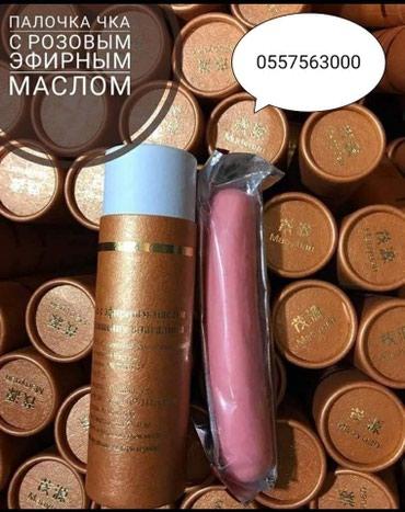 Товары для взрослых - Сокулук: Палочка чка доянь Оригинал женские палочки производства Корея с