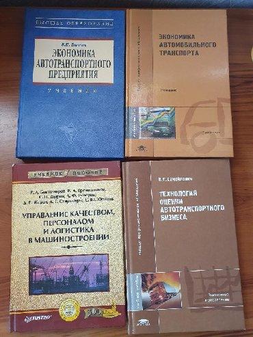 с к кыдыралиев а б урдалетова г м дайырбекова математика 6 класс ответы в Кыргызстан: Книги по экономике на транспорте:- Управление качеством, персоналом и