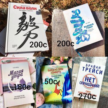 Книги, журналы, CD, DVD - Кыргызстан: Абсолютно новые КНИГИ Книги по доступным ценам читай и развивайся для