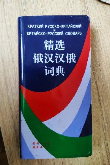 Китайско-Русский и Русско-Китайский словарь. Привозил из