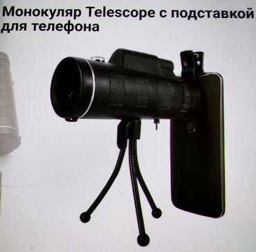 Продаётся набор Моникуляр Телескоп для фотографирования. Новый