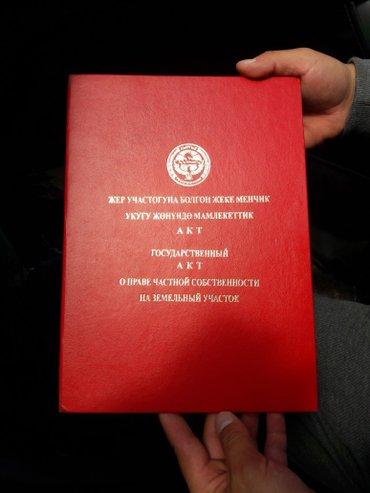 Срочно срочно срочно продаю участок пять сотых с лишним Красная книга  в Лебединовка