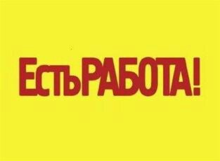 С Связи с расширением идет набор в Бишкек