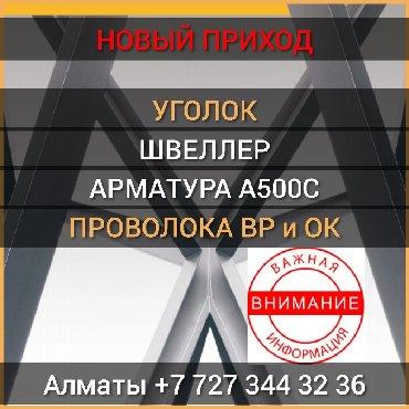 Металлопрокат от российского завода ЗСМК. филиал Алматы Евраз Металл