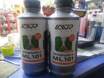транспортные компании бишкек в Кыргызстан: Цены не поднимали!!!Автохимия Лавр для сто и мастеров.Всё в наличии