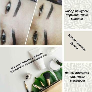Мода, красота и здоровье в Ак-Джол: Курс Перменентного макияжа.Архетектура бровей тенивая растушовка, Нано