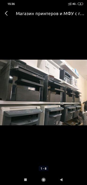 13204 объявлений: Продаю МФУ ксерокс сканер принтер в хорошем состоянии краска