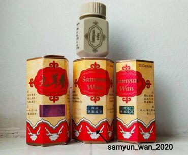 Спортивное питание - Кыргызстан: Samyun Wan (оригинал)Для набора веса!От 7-8кг и больше за 1 месяц