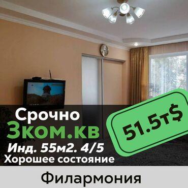 ипотека в бишкеке без первоначального взноса in Кыргызстан   ПРОДАЖА КВАРТИР: Индивидуалка, 3 комнаты, 55 кв. м