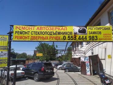 сниму бокс в Кыргызстан: Сниму бокс, в аренду. До 10000, сом