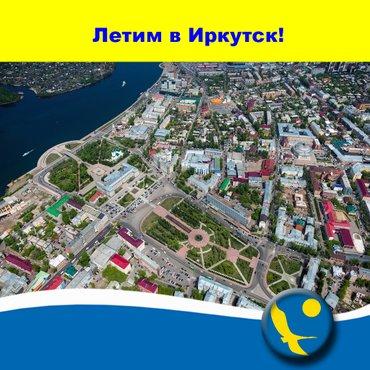 Иркутск авиабилеты в январе в Бишкек