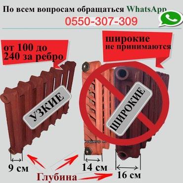 Куплю/Продаю  Б/У чугунные радиаторы / батареи ....купить/продать в Бишкек