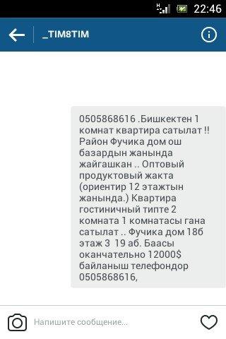 квартира сатылат суроолор боюнча по тел 0505868616 в Бишкек