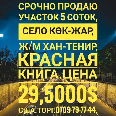 уаз хантер бишкек in Кыргызстан | АВТОЗАПЧАСТИ: 5 соток, Для сельского хозяйства, Красная книга