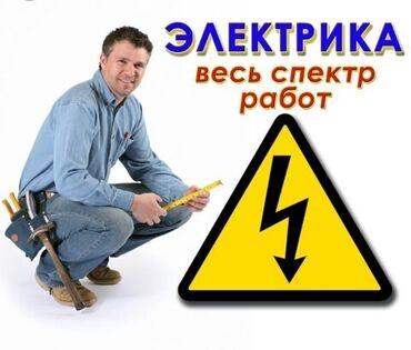 Электрик. Опытный .Ищу работу. Электроремонт освещения, короткого