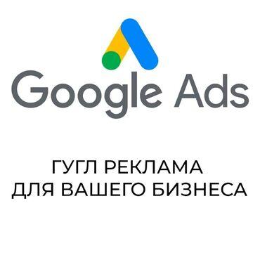 Услуги - Новопокровка: Интернет реклама   Мобильные приложения, Instagram, Facebook   Консультация, Анализ, Контекстная реклама