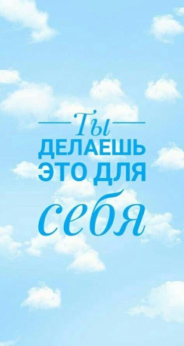 Хочешь сделать карьеру в сфере продаж и хорошо зарабатывать, позвони в Бишкек