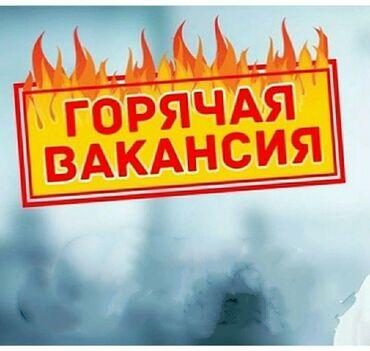 Работа - Кыргызстан: Требуется оператор кассир. Возраст от 20 и выше. График работы с 10:00