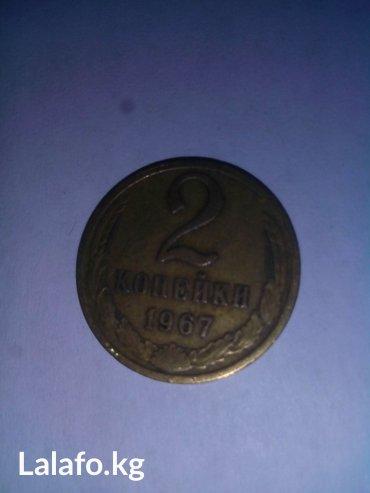 Монетка 2 копейки СССР в Бишкек