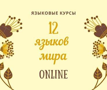 """12 языков мира! online курсы !образовательный центр """"angbest training"""""""