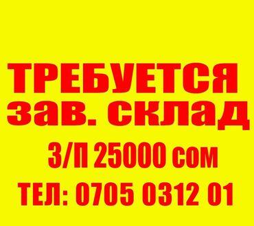 Поиск сотрудников (вакансии) - Кыргызстан: Консультант сетевого маркетинга. Любой возраст. 5/2