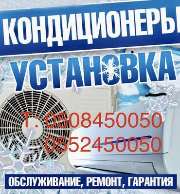 ремонт-игровых-приставок в Кыргызстан: Установка продажа кондиционеров заправка фрионом и обслуживание