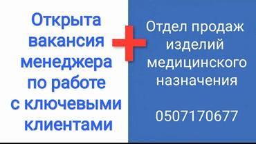 Требуется Менеджер по работе с ключевыми клиентами в Бишкек
