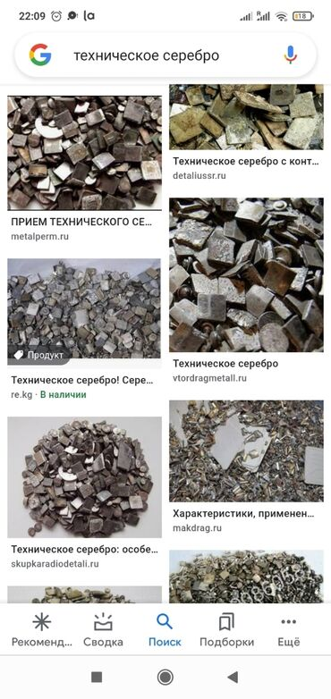 Контакт сатып алабыз, скупка серебра техническое серебро