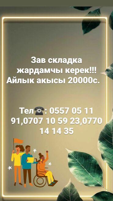 Поиск сотрудников (вакансии) - Кыргызстан: Тез арада зав.складка жардамчы керек. Жумуш Ош шаарында. 10:00 Дон 18