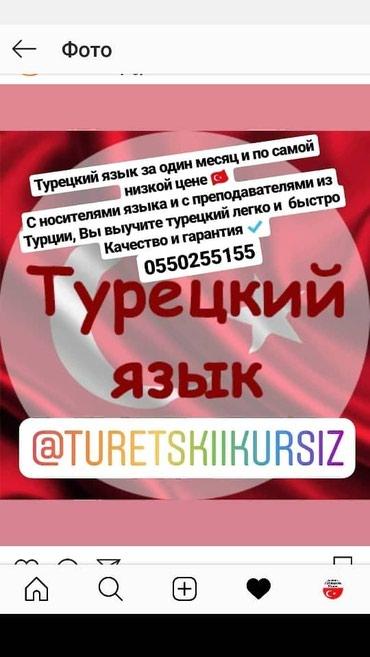 Курсы турецкого языка. От 1500 сом. в Бишкек