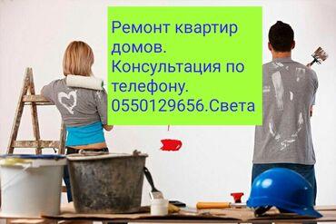 4гор больница бишкек в Кыргызстан: Штукатурка, Поклейка обоев, Шпаклевка | Больше 6 лет опыта