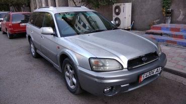 Subaru Outback 2001 в Бостери