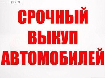 Срочный выкуп авто,срочная продажа, в Бишкек