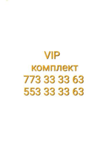 Продаю vip номер в Ош