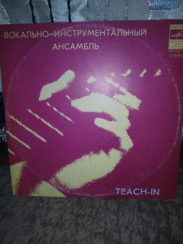 виниловые пластинки в Кыргызстан: Продаю  пластинки советские пластинки польские  пластинки с детскими с