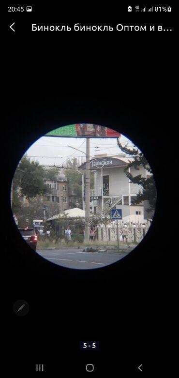бинокли бишкек in Кыргызстан   ГРУЗОВЫЕ ПЕРЕВОЗКИ: БинокльбинокльОптом и в розницу бинокль,бинокли разной моделибинокль