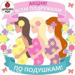 Акция от Доброго Жука! Всем подружкам в Бишкек