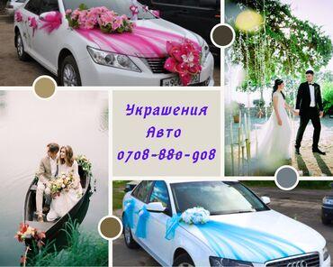 свадебные украшении в Кыргызстан: Свадебные украшения АВТО украшения в аренду не дорого и красиво (а