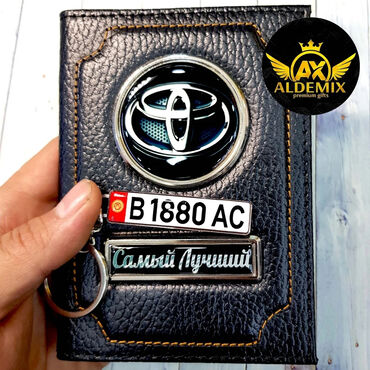 номера на авто бишкек in Кыргызстан | БЮРО НАХОДОК: Именные обложки из натуральной кожи premium класса! + брелок гос номер