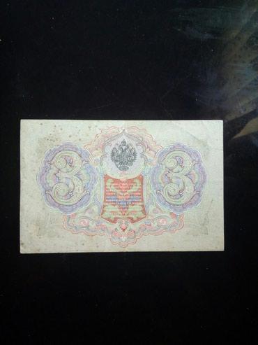 Bakı şəhərində 3 rubl Rusiya. 1905 ci il. orta veziyyetdedir. qiy 10azn.